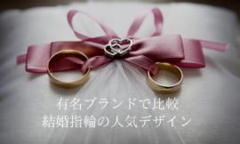 有名ブランドで比較 結婚指輪の人気デザイン