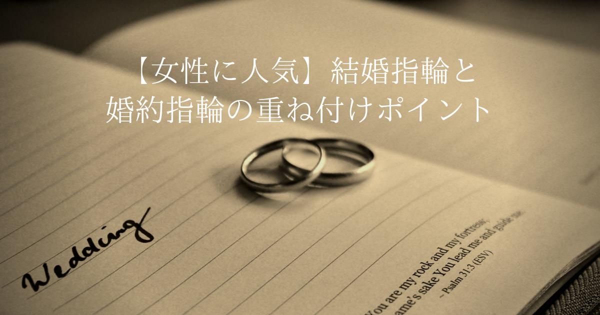 【女性に人気】結婚指輪と婚約指輪の重ね付けポイント